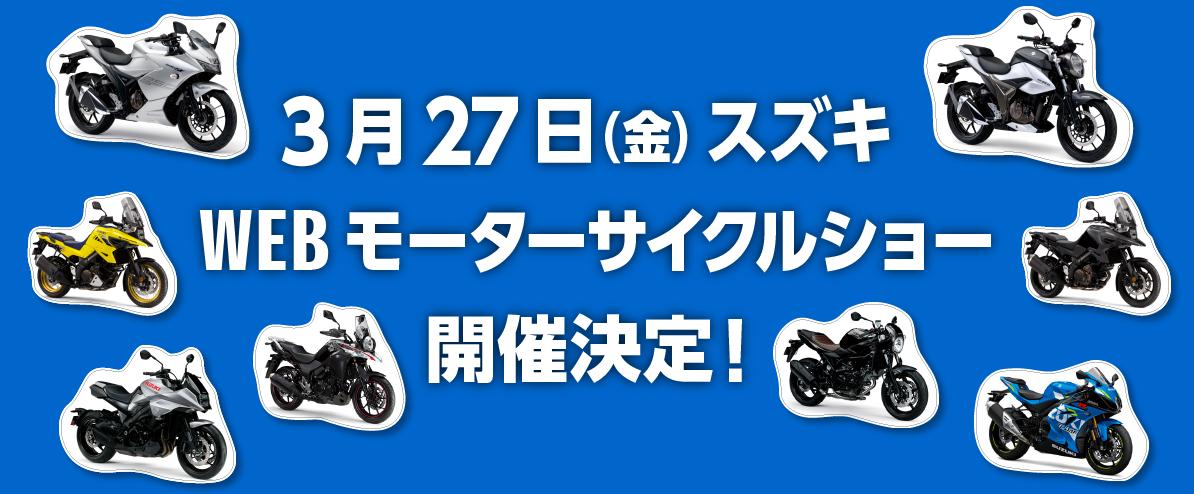 Suzuki Set to Livestream Their 2020 Line-Up This Friday!